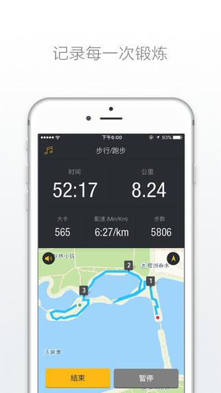 动动 - 运动计步跑步减肥教练 iOS版 - 截图1