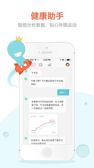 春雨计步器 v2.0.3 for iOS - 截图1