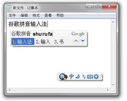谷歌拼音输入法v2.2.2541官方版 - 截图1