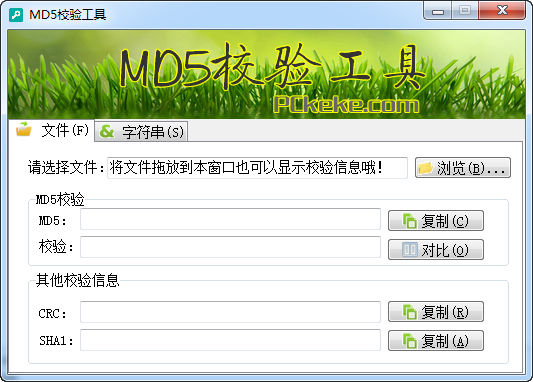 克克MD5校验工具 v1.1 绿色版 - 截图1