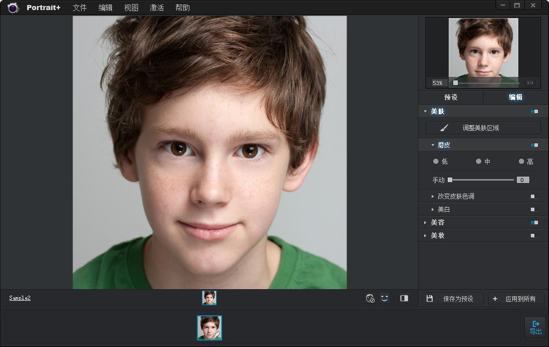 Portrait3.0(商业磨皮滤镜) 破解版 - 截图1