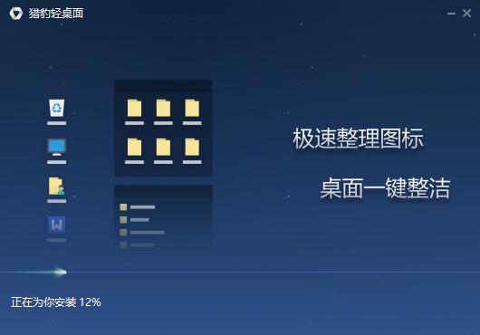 猎豹轻桌面 v2.0.02.0122 官方版 - 截图1