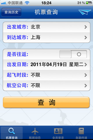 掌上航旅 v4.9 for iOS - 截图1