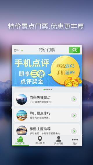 特惠门票-全国8000景点1折起预订 for iOS - 截图1