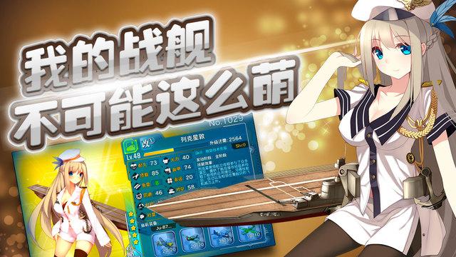 战舰少女 v2.3.0 for iOS - 截图1