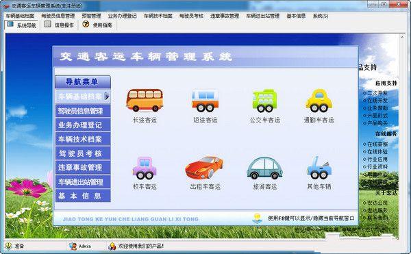 交通客运车辆管理系统 V1.0 官方版 - 截图1