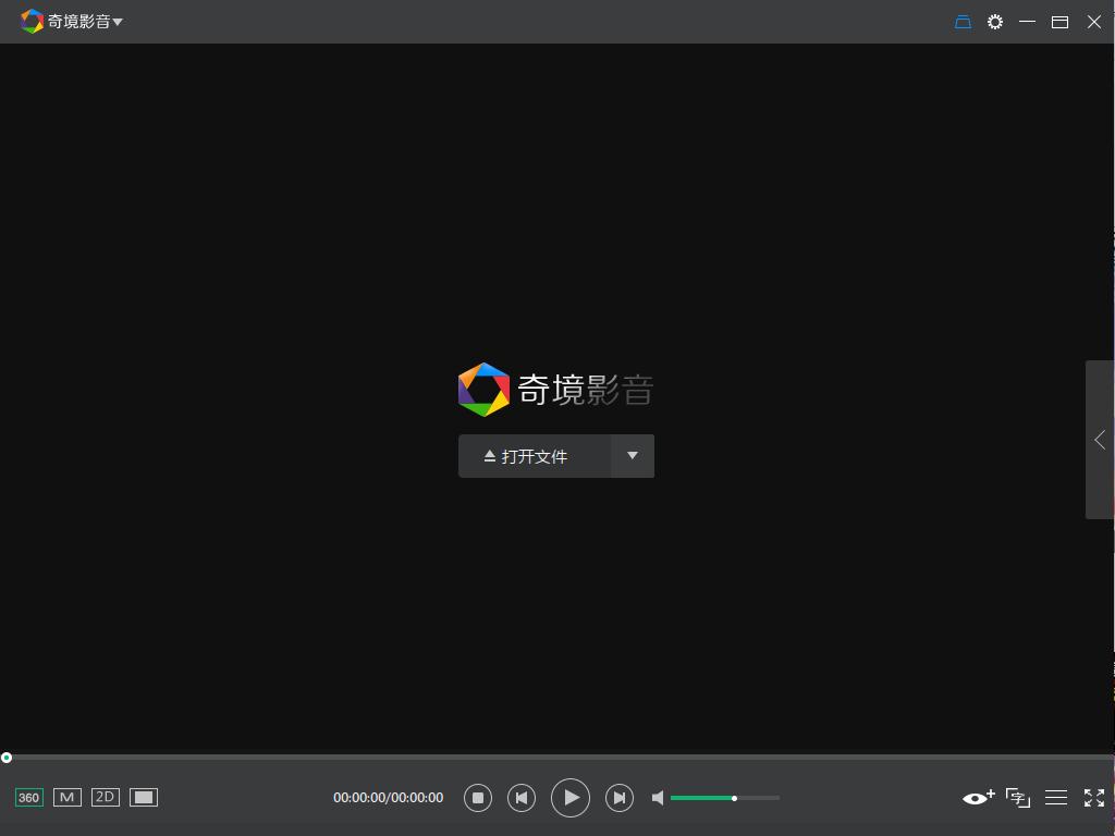 奇境VR影音 v2.0.810 官方版 - 截图1