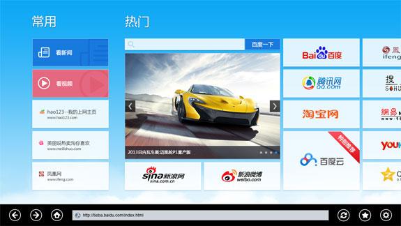 百度浏览器HD for Win8 v1.0 官方安装版 - 截图1