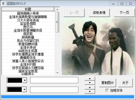 逗图软件 V1.0 绿色免费版 - 截图1
