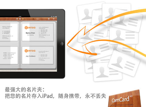 名片全能王for iOS 免费版 - 截图1