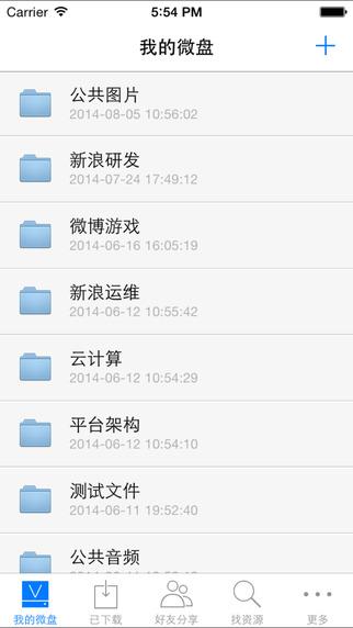 新浪微盘 - 新浪官方出品 for iOS - 截图1