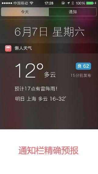 懒人天气-天气V1.7.4 for iOS - 截图1