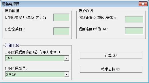 钢丝绳选择计算 v1.0 绿色版 - 截图1