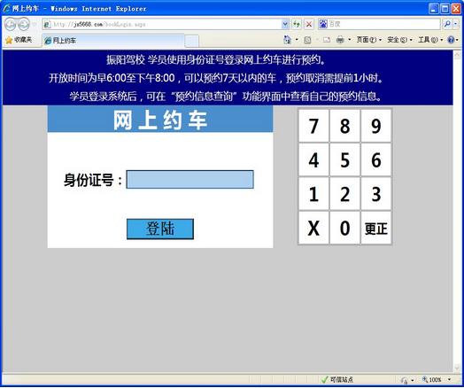 振阳驾校管理软件 v3.50 官方安装版 - 截图1