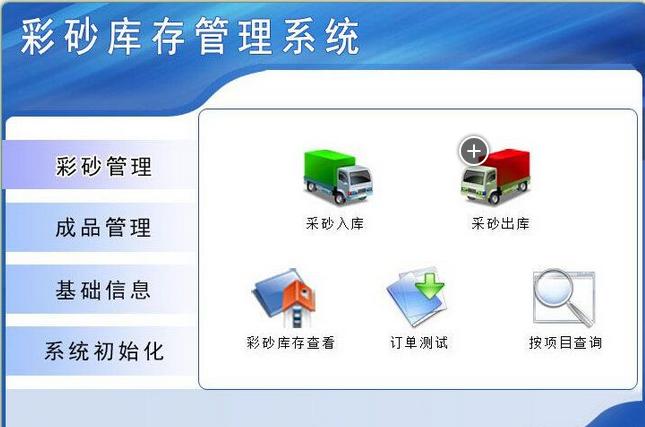 彩砂库存管理系统 v1.0 官方版 - 截图1