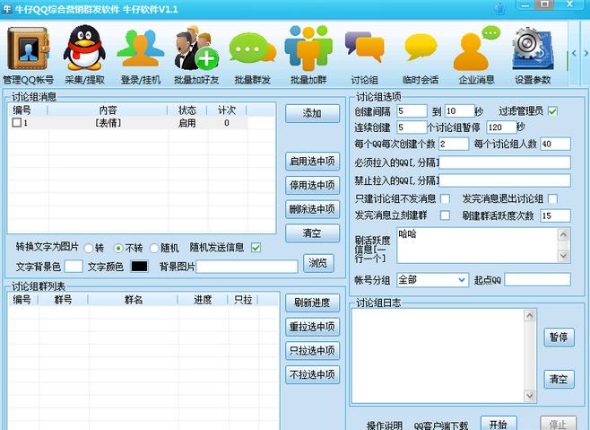 牛仔QQ综合营销群发软件 v1.1 官方版 - 截图1