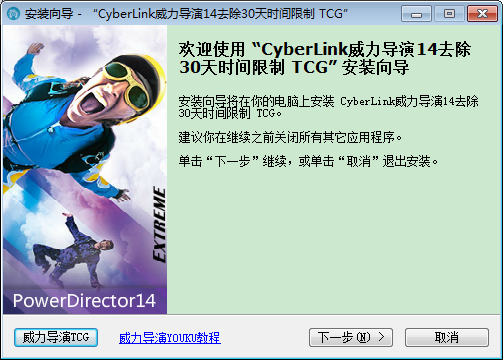 PowerDirector(威力导演14破解版) 中文版 - 截图1