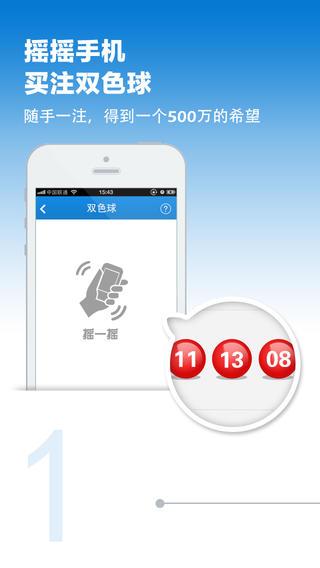 全民彩票V3.6.0 for iOS - 截图1