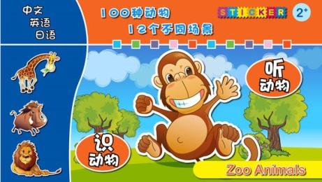 宝宝拼图动物ios版v1.6 - 截图1