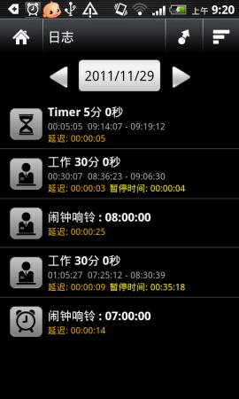 生活计时器5.10.2 for android安卓版 - 截图1