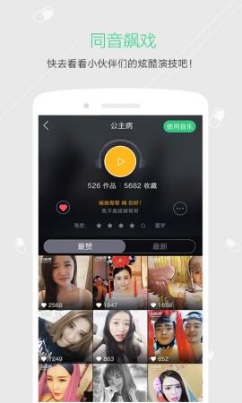 小咖秀(视频对戏社交)1.4.3.2 for android - 截图1