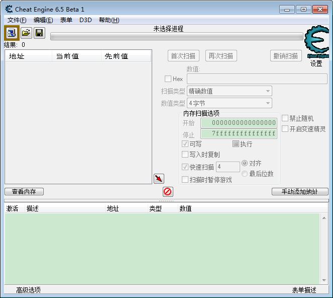 CE修改器 v6.5 中文版 - 截图1