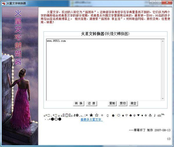 火星文字转换器 V1.0 简体中文版 - 截图1