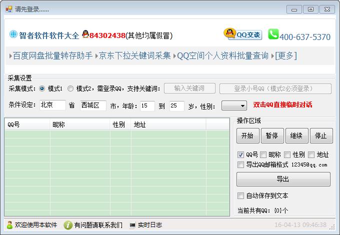 智者QQ采集器V2.02 中文抢先版 - 截图1