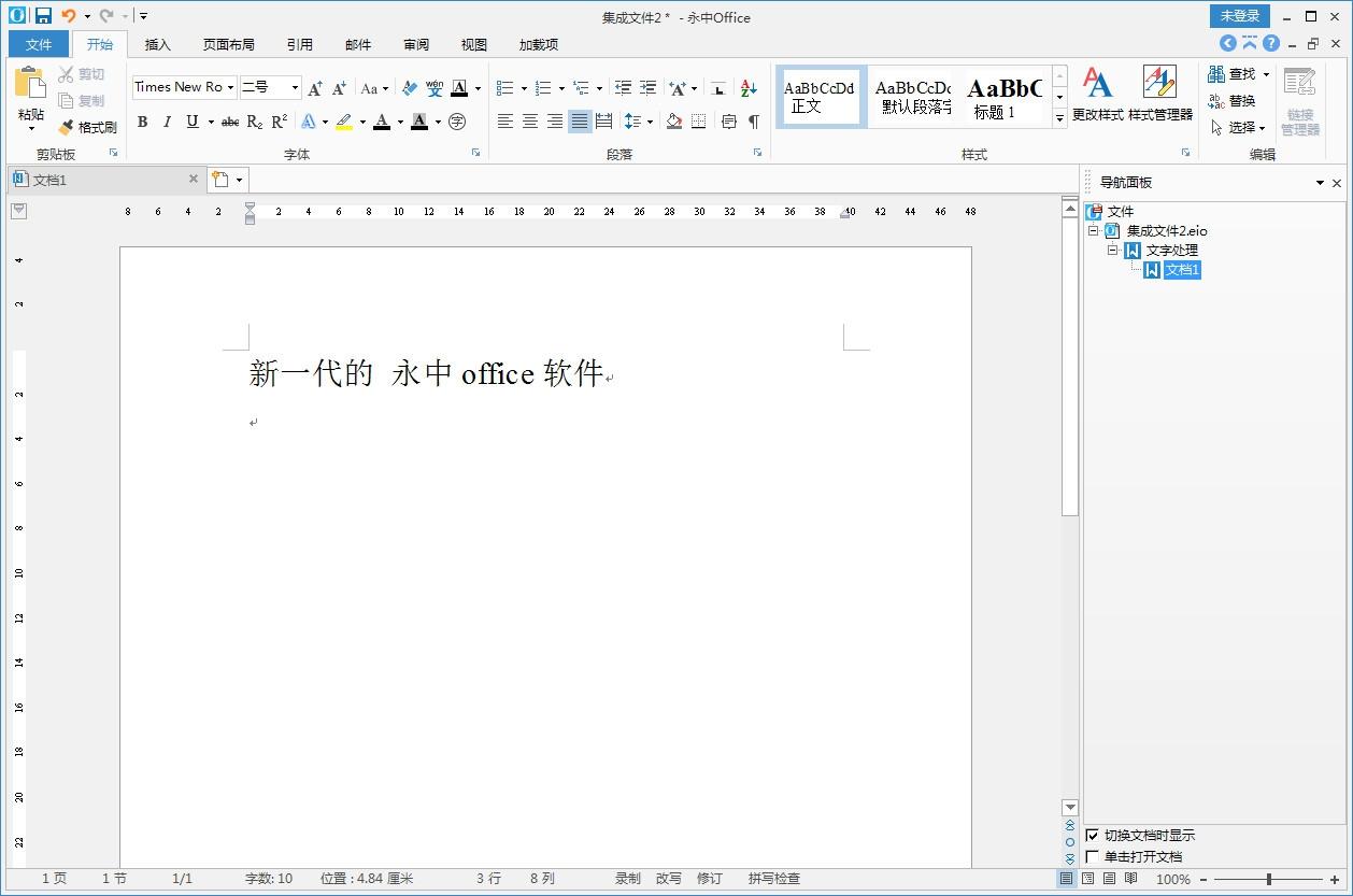 永中Yozo Office 2016 v7.1 官方版 - 截图1