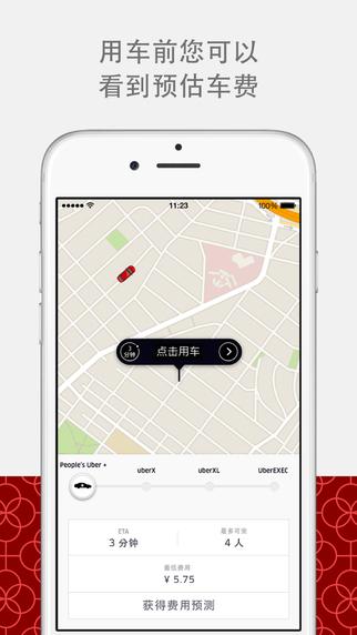 优步Uber V2.129.2 for iOS - 截图1