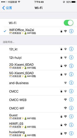 WiFi钥匙 V2.0.7.2 for iOS - 截图1