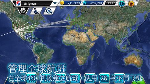 航空公司大亨3 V1.2.2 for iOS - 截图1
