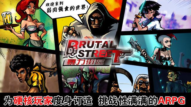 暴力街区 V2.7.5 苹果游戏 - 截图1