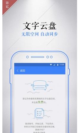 语记手机版 安卓版下载V2.0.1092官方版 - 截图1