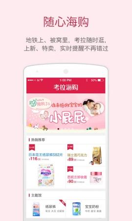 考拉海购V2.5.2 for Android安卓版 - 截图1