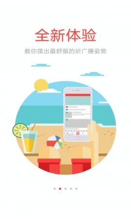 听呗 V5.4.2 for Android安卓版 - 截图1