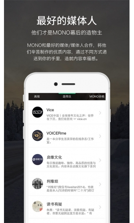 MONO V3.3.0 for Android安卓版 - 截图1