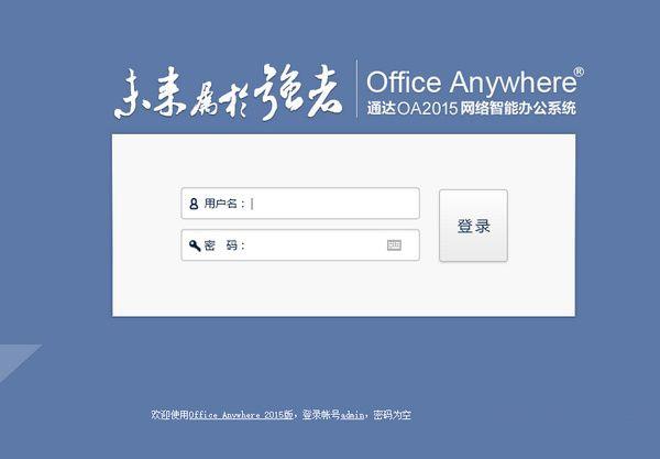 office anywhere(通达oa系统) V2015官方版 - 截图1
