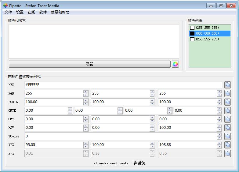 Pipette(屏幕颜色取色器) V16.02.06 绿色版 - 截图1