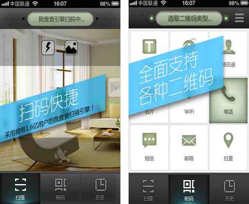 我查查二维码v2.1.0 iphone版 - 截图1
