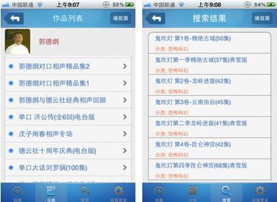 有声小说大全v1.2 iphone版 - 截图1