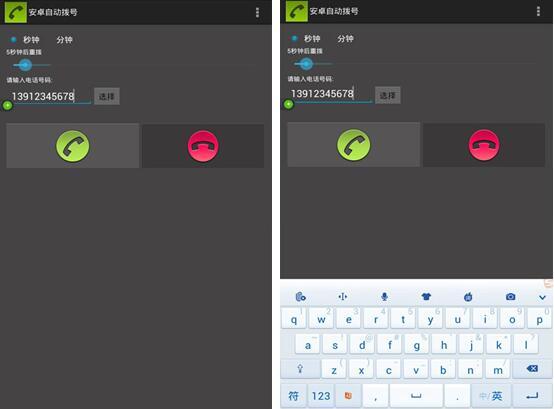 手机自动拨号软件 v4.0 安卓版 - 截图1