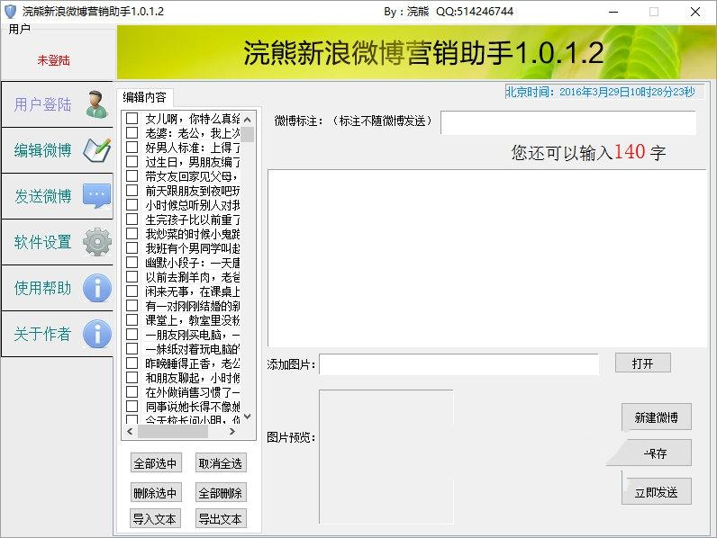 浣熊新浪微博营销助手 v1.0.1.2 破解版 - 截图1