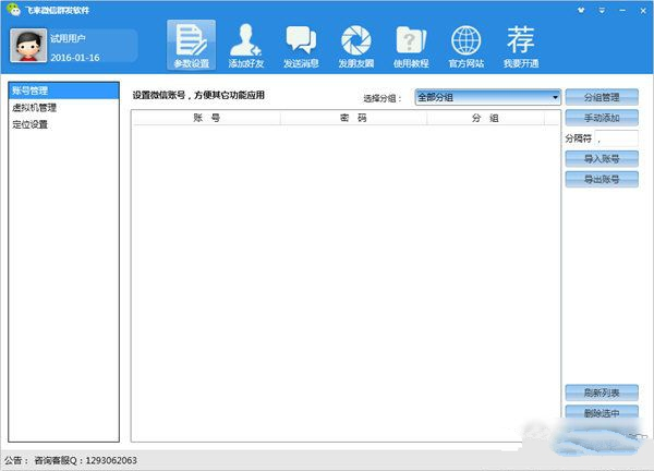 飞来微信群发软件 V9.8 官方版 - 截图1