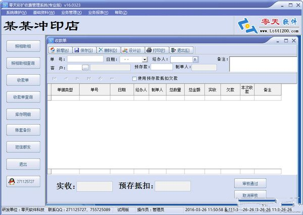 零天彩扩收费管理系统 V16.03 专业版 - 截图1