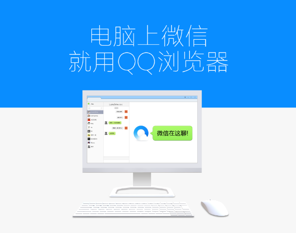 QQ浏览器微信版 v7.7.3官方版 - 截图1