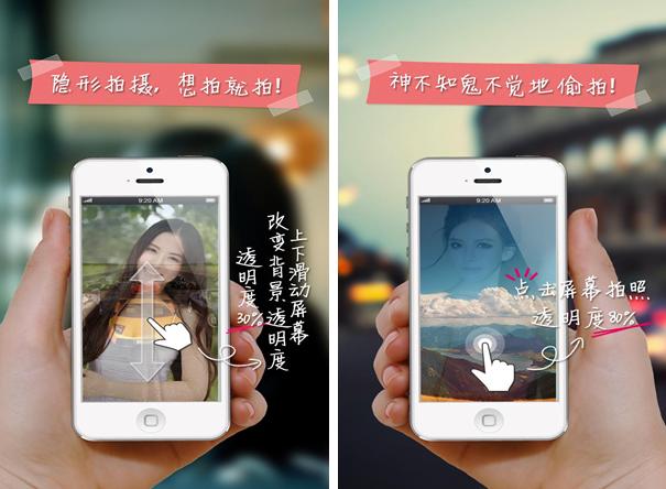 隐形相机(秘密拍照)for iPhone苹果版5.1 - 截图1