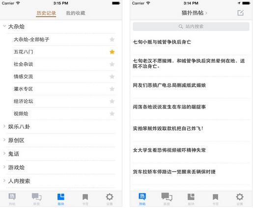 猫扑大杂烩 v90.10.1 iphone版 - 截图1