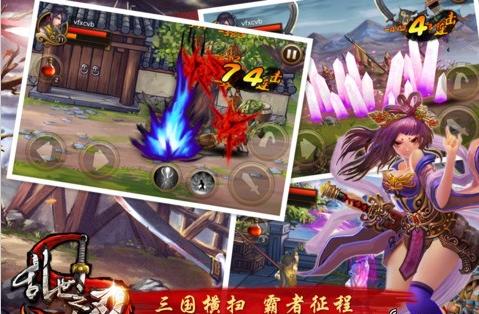 乱世之刃iphone版游戏v1.5 - 截图1