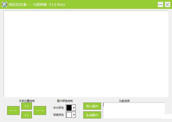 疯狂的宝盒斗图神器 V1.0 免安装版 - 截图1